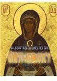 Orthodoxy By: G. K. Chesterton, Gilbert Keith Chesterton